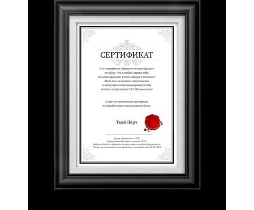 """Подарочный сертификат """"Классический"""""""