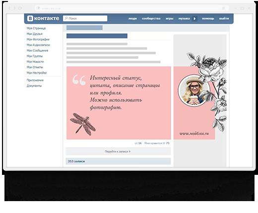 """Дизайн страницы Вконтакте """"Anastasia"""""""